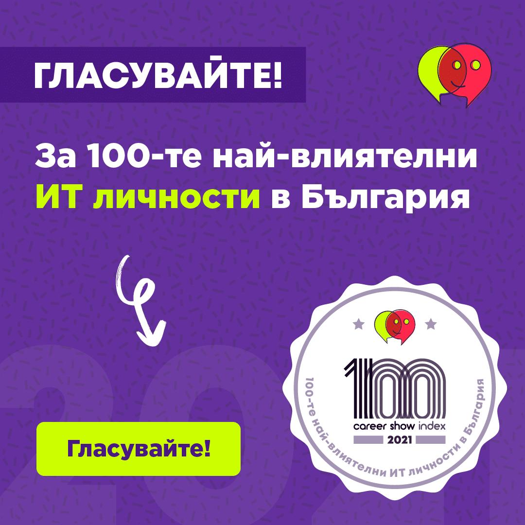 Публичен вот определя най-влиятелните ИТ личности в България